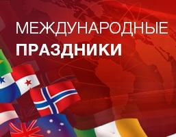 http://forexlab.info/kalendar-bankovskih-prazdnikov-na-rynke-forex/