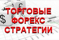 http://forexlab.info/torgovye-strategii/